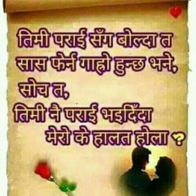 Sathi Timro