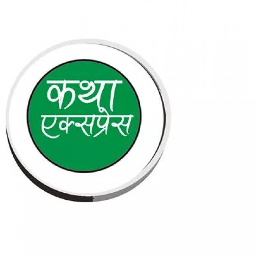 Katha Express